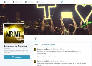 [Pincha para ampliar] Estado actual da conta de Twitter de Filipe Díez.